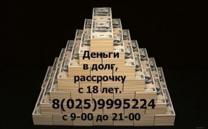 Деньги в долг, рассрочку, кредит, займ.