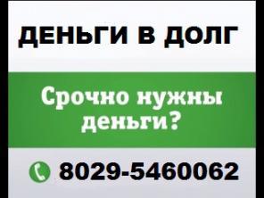 Деньги в долг Минск