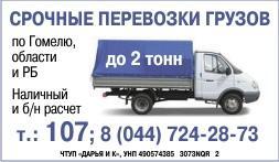 Срочные перевозки грузов по гомелю! с 7-00 до 22-00