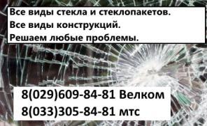 Замена стеклопакета в Минске, замена стеклопакета в окне