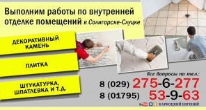 Укладка плитки и внутренняя отделка Солигорск-Слуцк