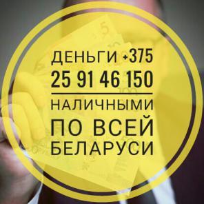 Деньги в долг, кредит, расрочку, займ, лизинг, овердрафт. Вся Беларусь