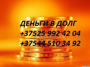Деньги в долг, рассрочка, быстро и выгодно.