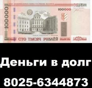 Деньги в долг, рассрочку, Займы
