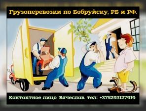 Грузоперевозки по Бобруйску, РБ и РФ