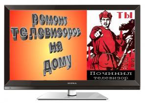 Ремонт телевизоров в Минске и пос. Боровляны на дому