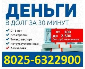 Деньги в долг, рассрочка, в Бобруйске! Нужен только Паспорт!