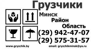 Горанский сельсовет - Грузчики - полный комплекс услуг