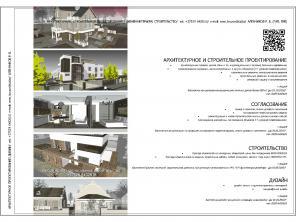 Архитектурное и строительное проектирование, согласование, строительст