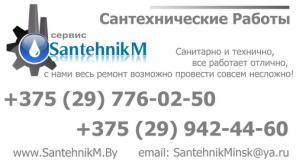 Сантехнические работы в Минске