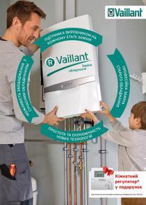 Ремонт газовых котлов Vaillant и Protherm