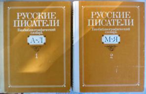 Русские писатели. Биобиблиографический словарь А-Я (1-2тома)-30руб