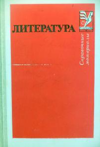 Литература. Справочные материалы. Под ред. С.В.Тураева-55тыс