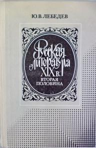 Ю.В.Лебедев «Русская литература 19в. 2половина»-5руб