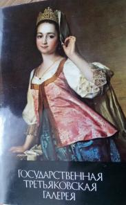 Государственная Третьяковская галерея, набор открыток 32шт-30руб