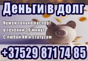 Дам денег в долг, рассрочку, кредит