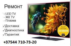 Ремонт телевизоров в Жлобине