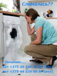 Ремонт стиральных машин автомат любой сложности Барановичи