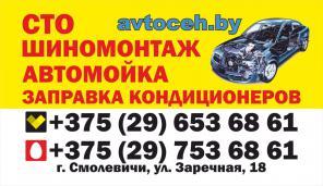 Предоставляем услуги автомойки, химчистки, шиномонтажа, СТО