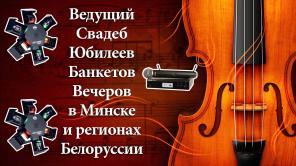 Ведущий свадеб, юбилеев, вечеров Минск