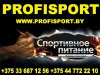 Спортивное питание в Гродно