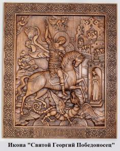 Икона резная Святой Георгий Победоносец