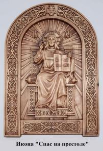 Икона резная Спас на Престоле