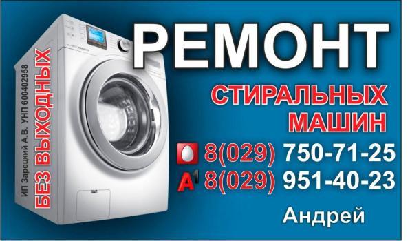Ремонт стиральных машин Жодино, Смолевичи, Логойск и окрестности