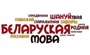 Репетитор по белорусскому языку в Борисове, в Жодино