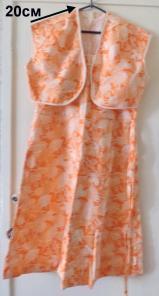 Сарафан оранжевый с накидкой с пояском, р. 48-50,  б.у-13руб