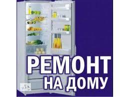 Диагностика и ремонт на дому всех видов холодильников и морозильников