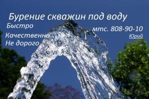 Бурение скважин на воду Пружаны