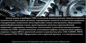 ТММ, детали машин, ремонт автомобилей, машиностроение