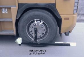 Лазерный стенд ВЕКТОР-СКВО для грузовых автомобилей, автобусов до 22,5