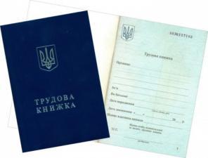 Купити трудову книжку зі стажем в Україні