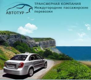 Междугороднее такси Одесса - Армянск - Севастополь