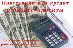 Кредит для розвитку бізнесу без передоплат