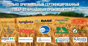 Широкий ассортимент средств защиты растений, удобрений, посевного мате