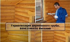 Совиньон Утипление герметизация деревянных домов. Украине, Одесса,