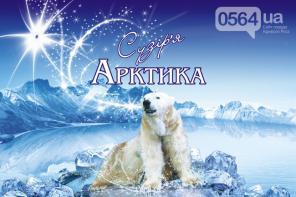 """Доставка питьевой воды """"Арктика"""" в офис и на дом. Акция!"""