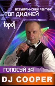 DJ во Львове диджей Львов