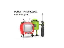 Ремонт телевизоров и мониторов в Запорожье
