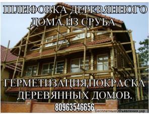 Дома, коттеджи, дачи Совиньон, СРУБ ГЕРМЕТИЗАЦИЯ ШВОВ, Одесса.Выполним