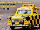 Междугороднее такси Мелитополь - Кирилловка