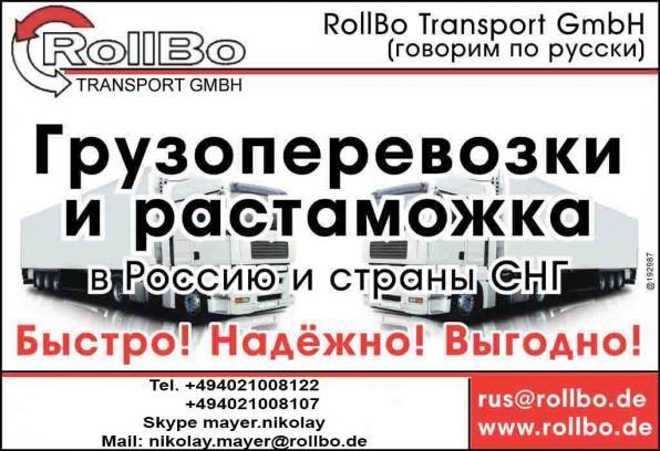 Доставка и растаможка грузов из Европы в Кыргызстан, СНГ, Китай