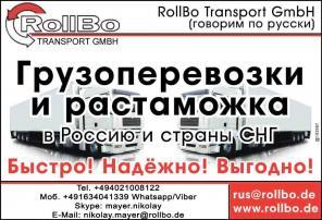 Доставка грузов из Европы в Кыргызстан, СНГ. Растаможка