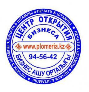 Зарегистрировать юридическое лицо в Казахстане