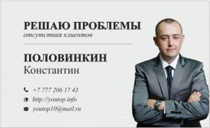 Реклама в интернете Казахстана без наличия сайта
