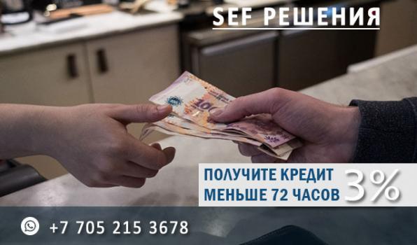 Мы поможем вам получить в кредит суммы до 15000 000 тенге