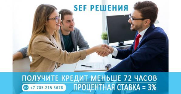 Денежный займ для всех граждан Казахстан!